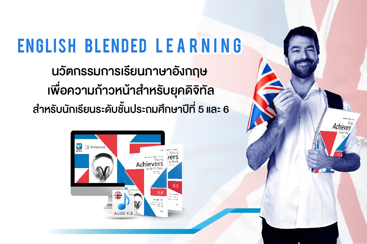 ภาษาอังกฤษ ไม่ใช่เรื่องน่ากลัวอีกต่อไป เปลี่ยนความกลัวเป็นความสนุก สร้างความเข้าใจ ด้วย English Blended Learning จาก LearnEducation