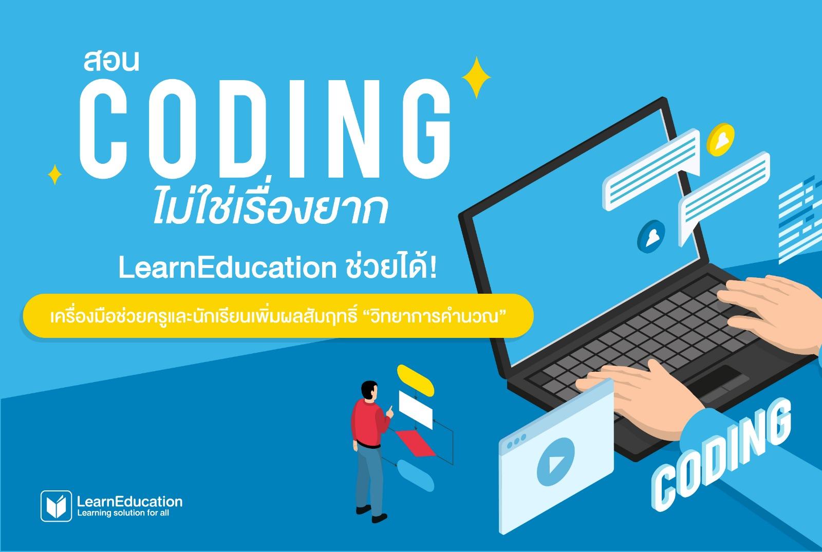 สอน Coding ไม่ใช่เรื่องยาก Learn Education ช่วยได้