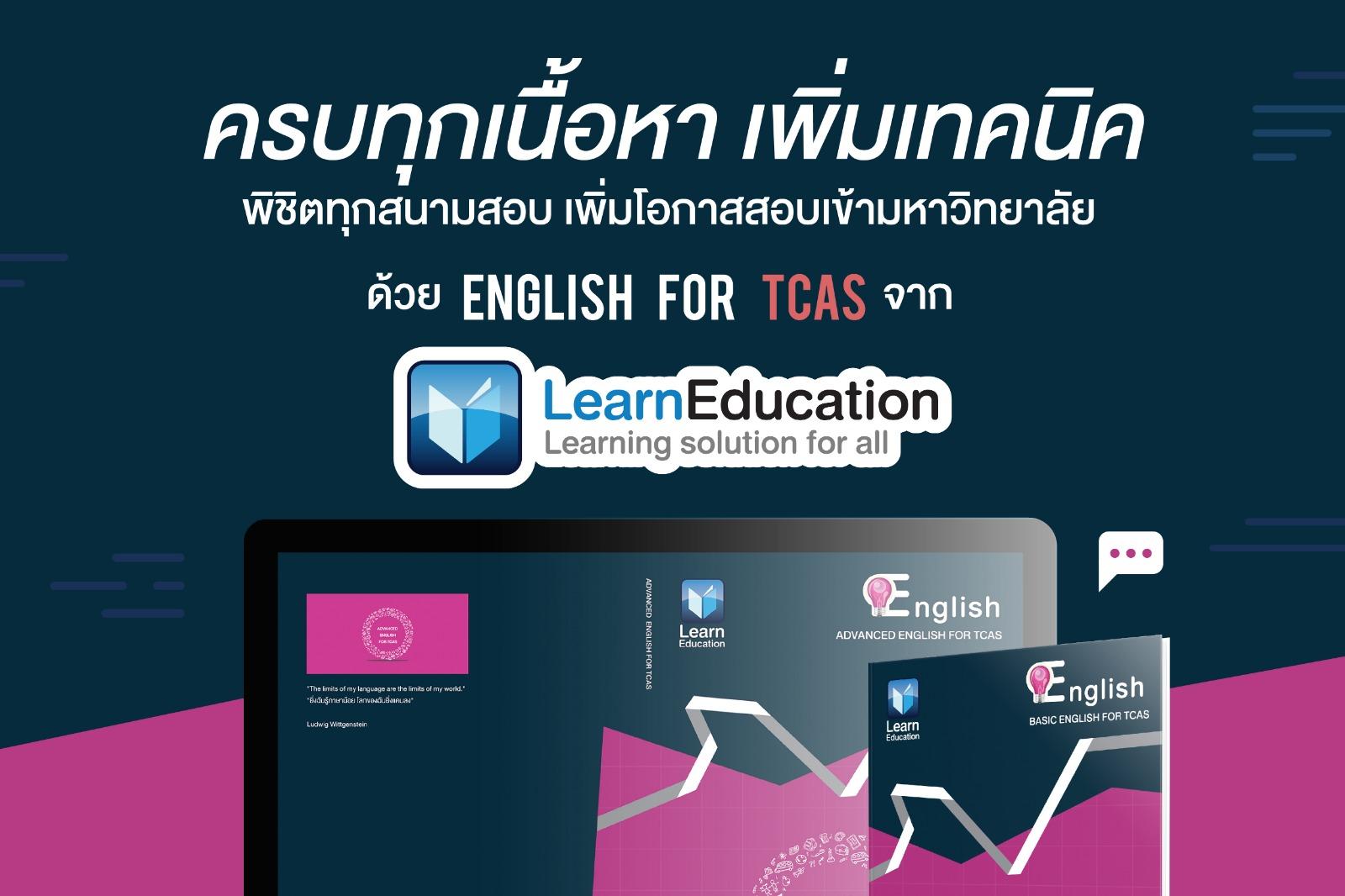 ครบทุกเนื้อหา เสริมเทคนิค พิชิตทุกสนามสอบ เพิ่มโอกาสสอบติดมหาวิทยาลัย ด้วย English for TCAS จาก LearnEducation