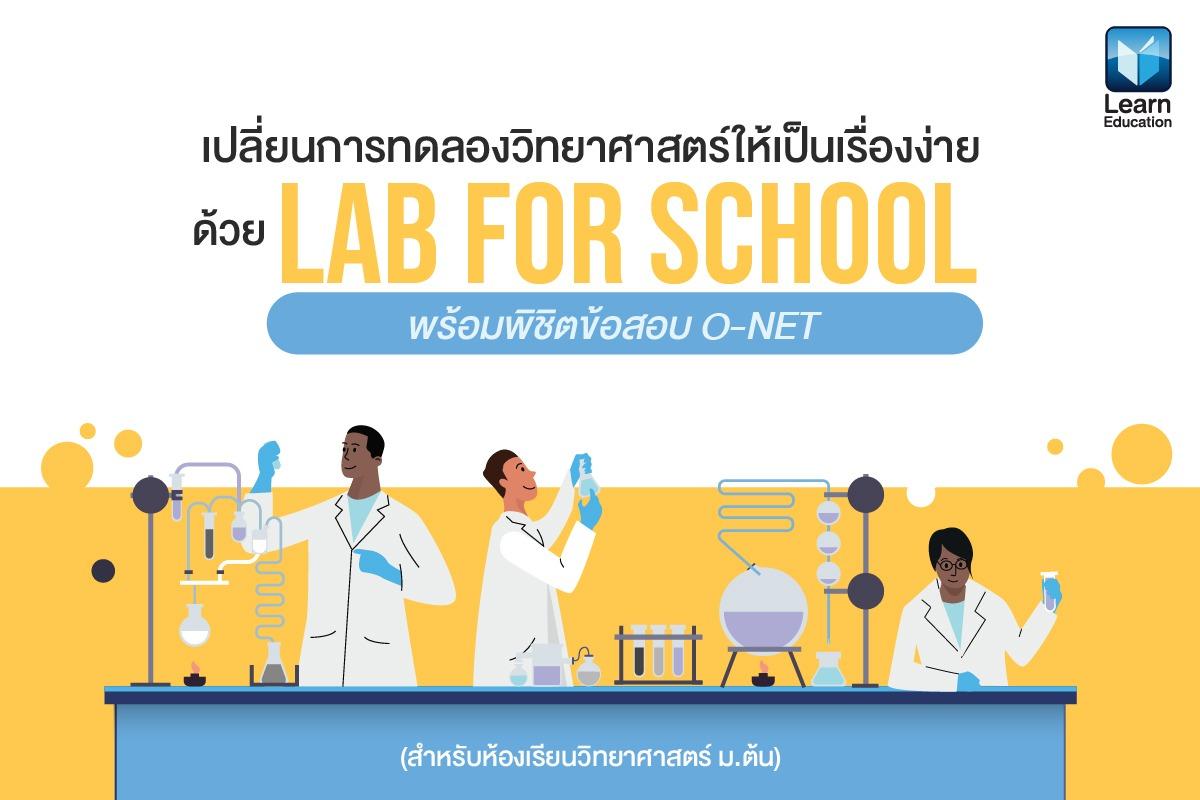 เปลี่ยนการทดลองวิทยาศาสตร์ให้เป็นเรื่องง่ายด้วย Lab For School พร้อมพิชิตข้อสอบ O-NET