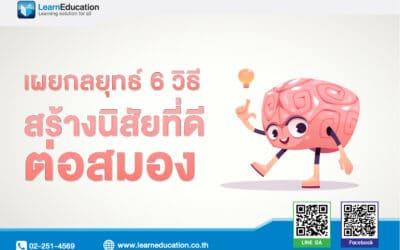ดีต่อสมอง