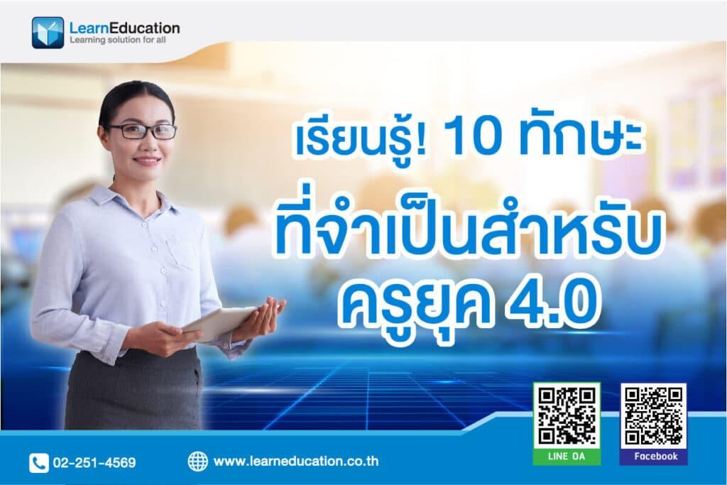 ทักษะที่จำเป็นสำหรับครูไทยยุค 4.0