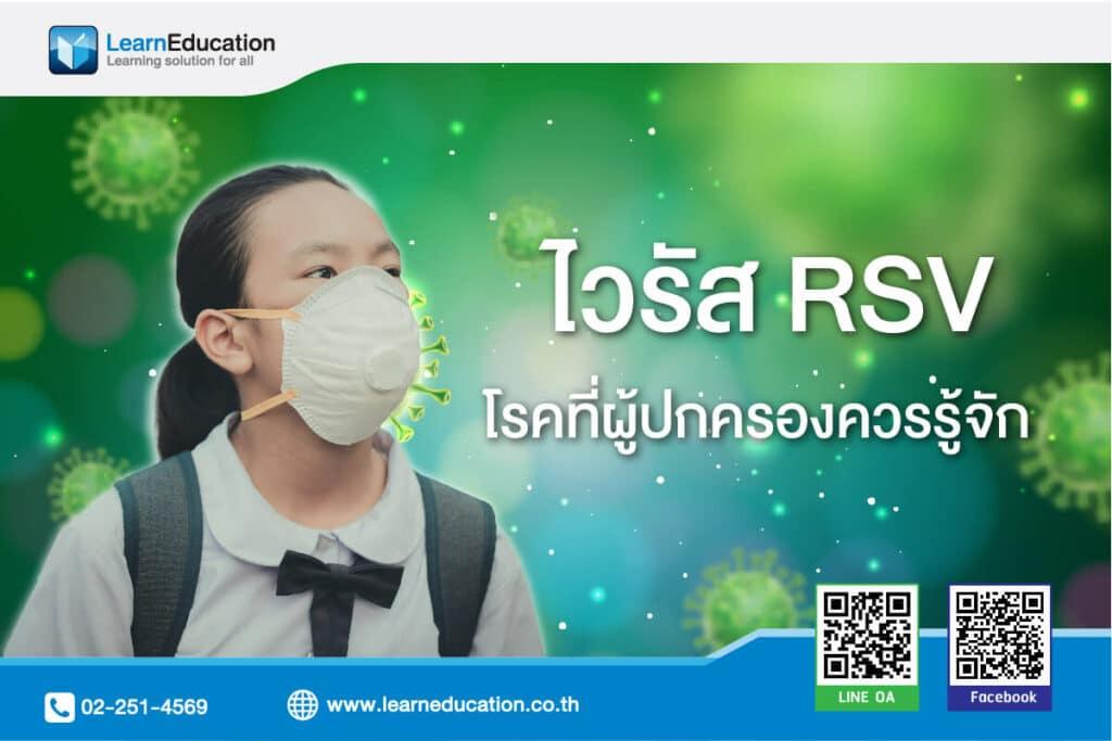 ไวรัส RSV