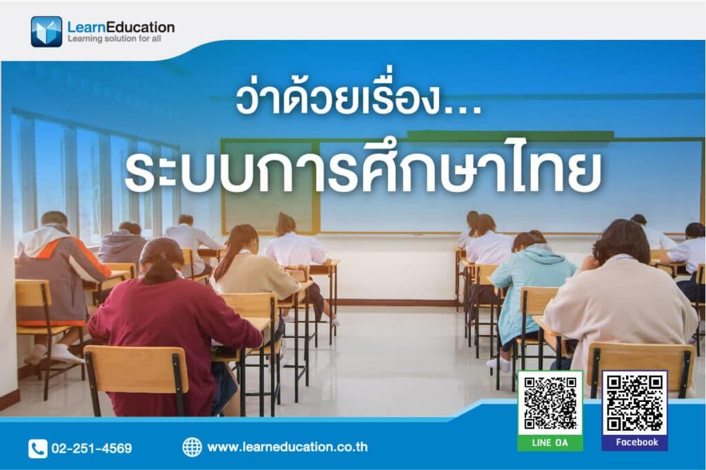 การศึกษาไทย