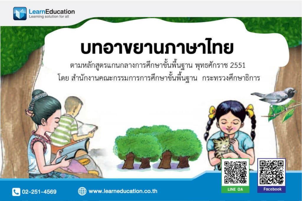 บทอาขยานภาษาไทย