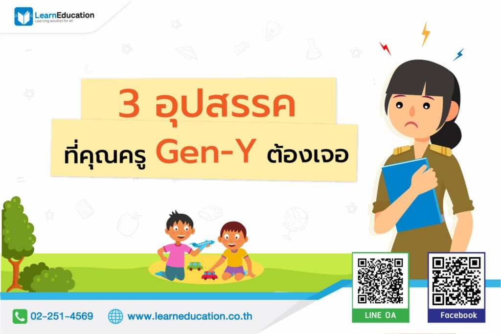คุณครู Gen-Y