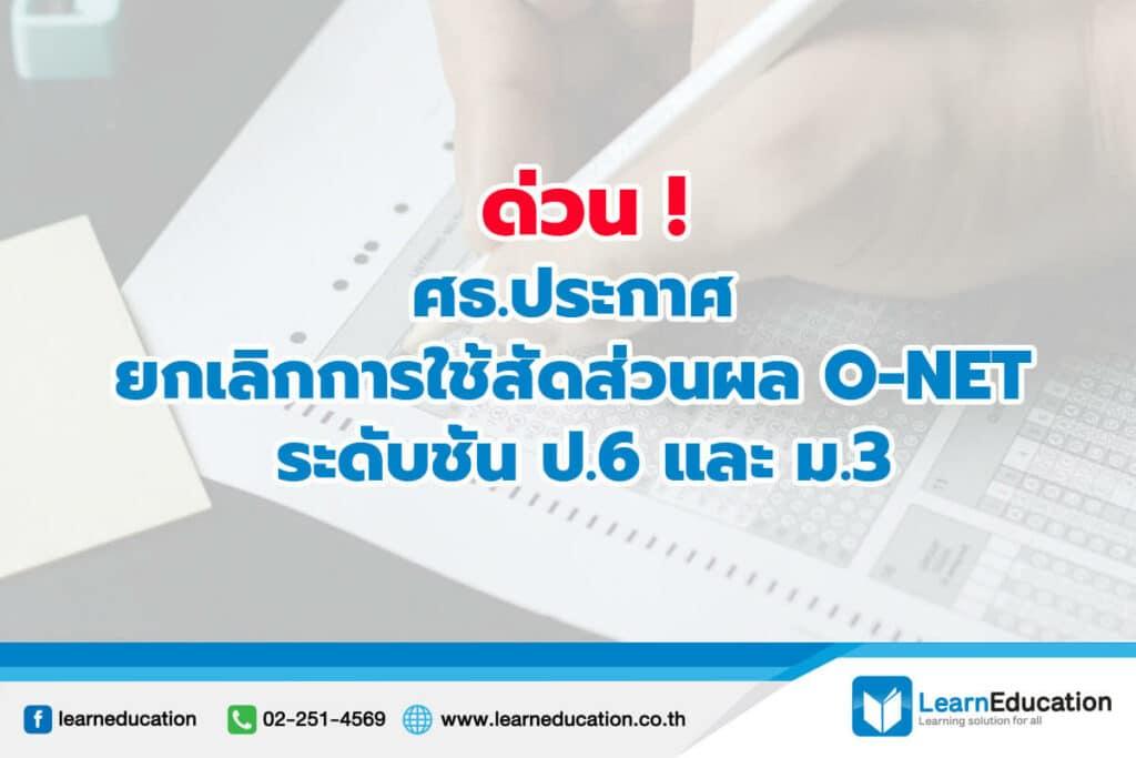 O-net