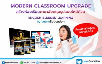 ภาษาอังกฤษ Modern Classroom