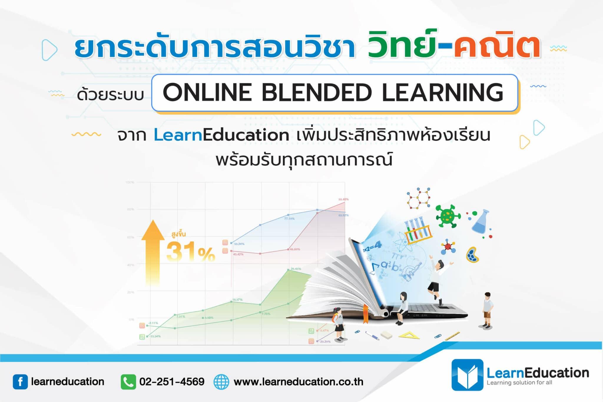 ยกระดับการสอนวิชาวิทย์-คณิต ด้วยระบบ ONLINE BLENDED LEARNING จาก LearnEducation
