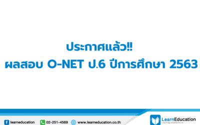 ประกาศผลสอบ O-net