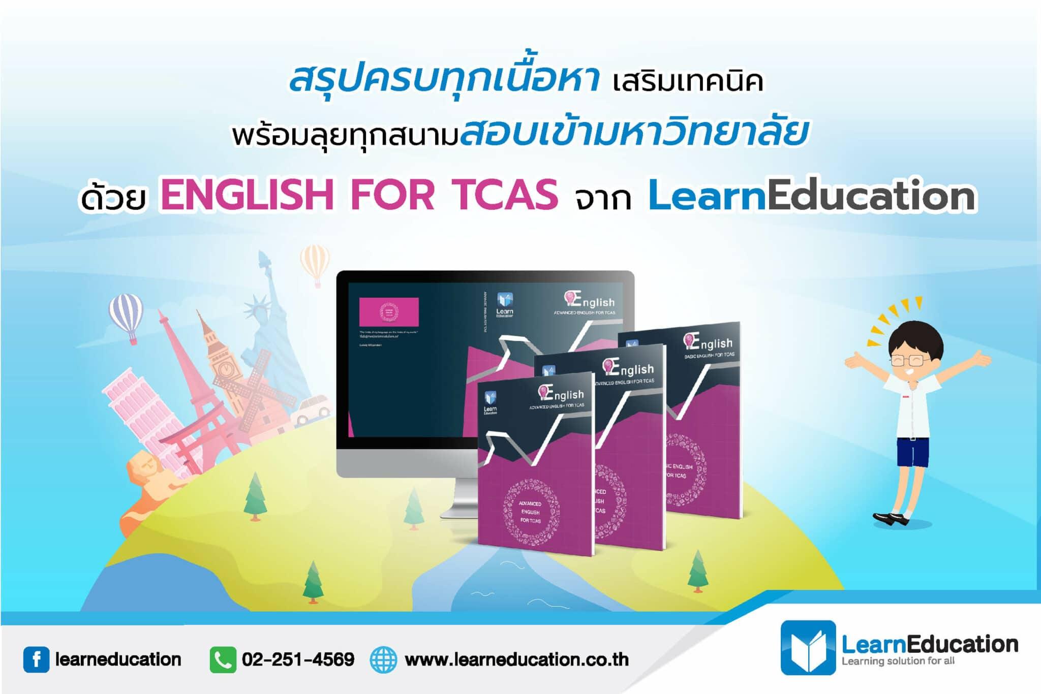สรุปครบทุกเนื้อหา เสริมเทคนิค พร้อมลุยทุกสนามสอบเข้ามหาวิทยาลัย ด้วย ENGLISH FOR TCAS จาก LearnEducation
