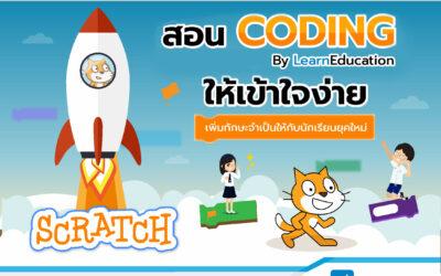 เรียน coding กับ Learn Education