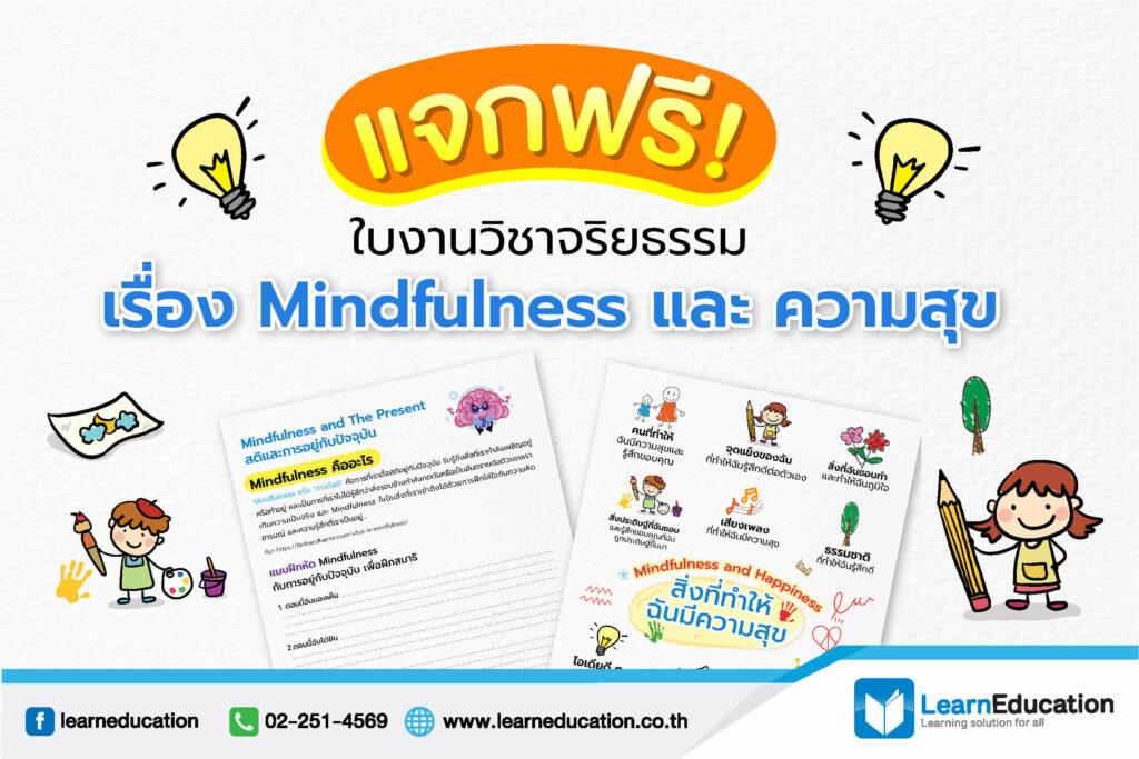 ใบงานวิชาจริยธรรม เรื่อง Mindfulness