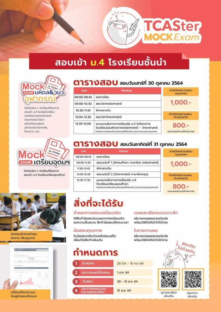 Final Brochure TCAS