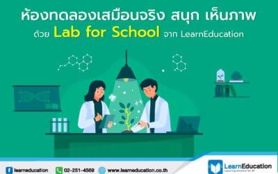 Lab for School