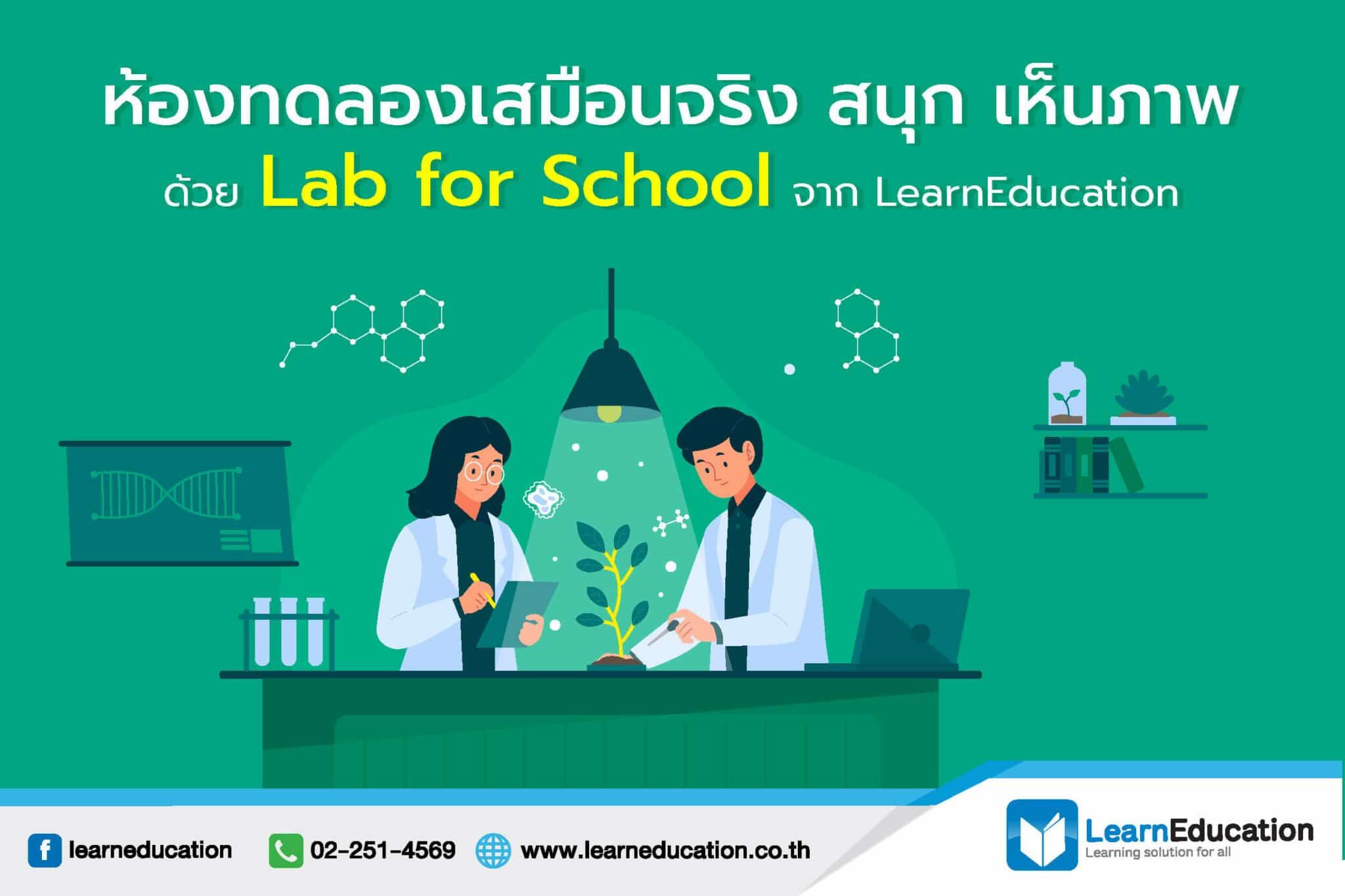 ห้องแล็บเสมือนจริง สนุก เห็นภาพ ด้วย Lab for School จาก LearnEducation