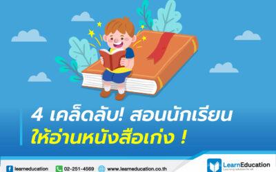 เคล็ดลับ สอนนักเรียนให้อ่านหนังสือเก่ง