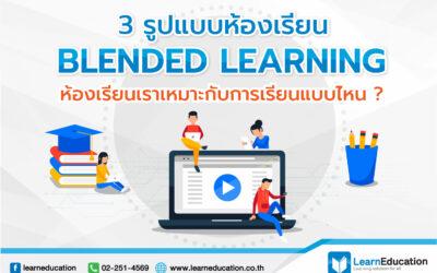 รูปแบบห้องเรียน Blended Learning