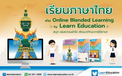 Product ภาษาไทย