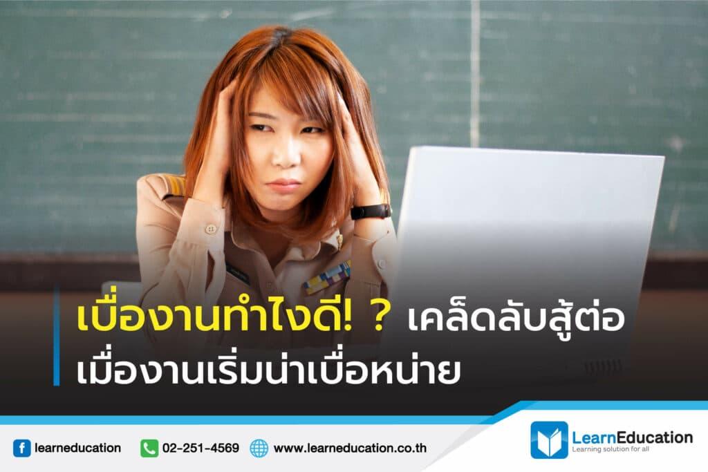 7 วิธีเพิ่มสมาธิและความสนใจนักเรียน