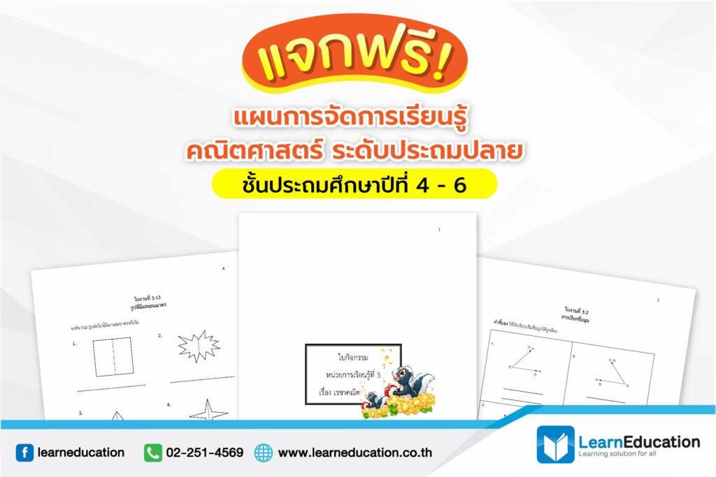 10-แจกฟรี แผนการจัดการเรียนรู้ คณิตศาสตร์ ระดับประถมปลาย-02 (1)