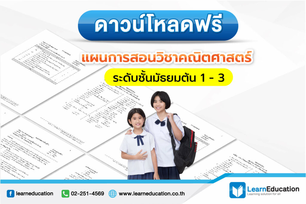 11-แจกฟรี แผนการสอนวิชาคณิตศาสตร์ มัธยมต้น-02 (1) (1)