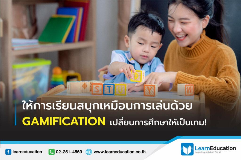 ให้การเรียนสนุกเหมือนการเล่นด้วย GAMIFICATION เปลี่ยนการศึกษาให้เป็นเกม!