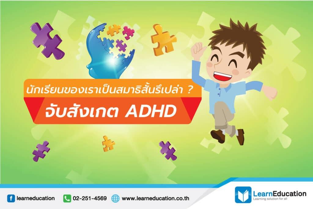 นักเรียนของเราเป็นสมาธิสั้นรึเปล่า จับสังเกต ADHD