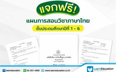 แผนการสอนภาษาไทย