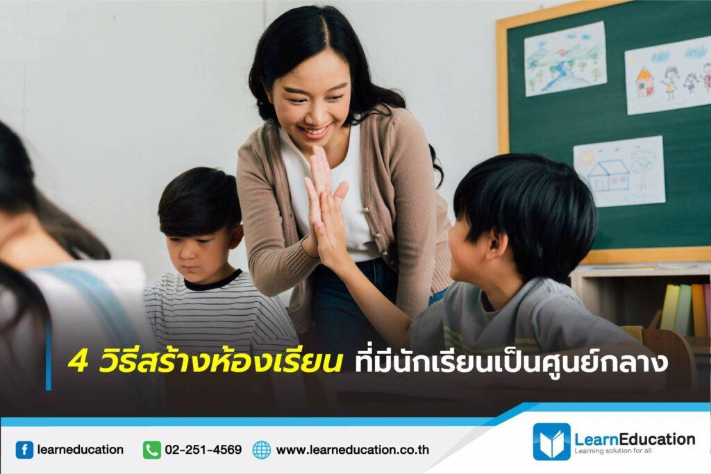 ห้องเรียนที่มีนักเรียนเป็นศูนย์กลาง