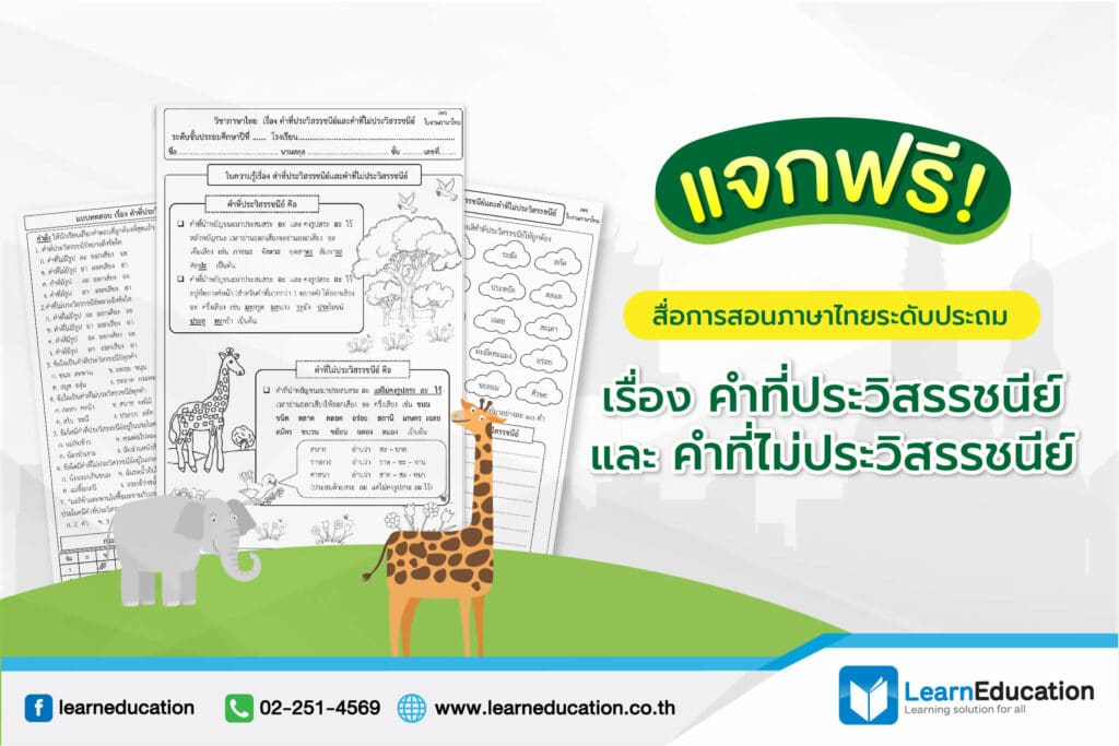 แจกฟรี สื่อการสอนภาษาไทยระดับประถม