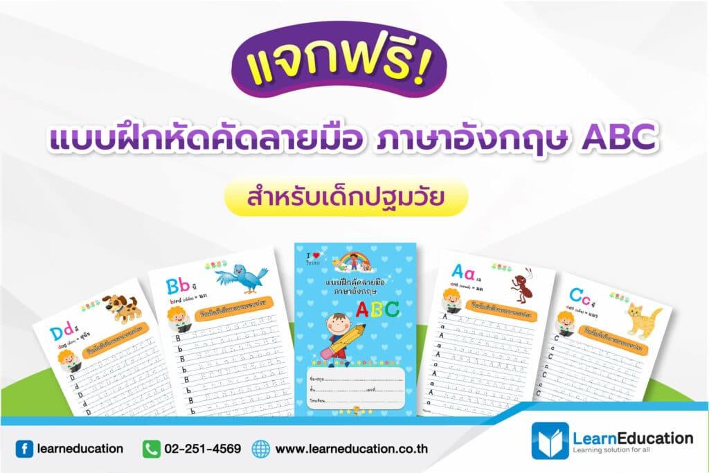 แจกฟรี แบบฝึกหัดคัดลายมือภาษาอังกฤษ ABC สำหรับเด็กปฐมวัย