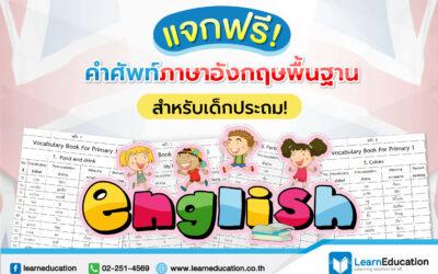 คำศัพท์ภาษาอังกฤษพื้นฐานสำหรับเด็กประถม