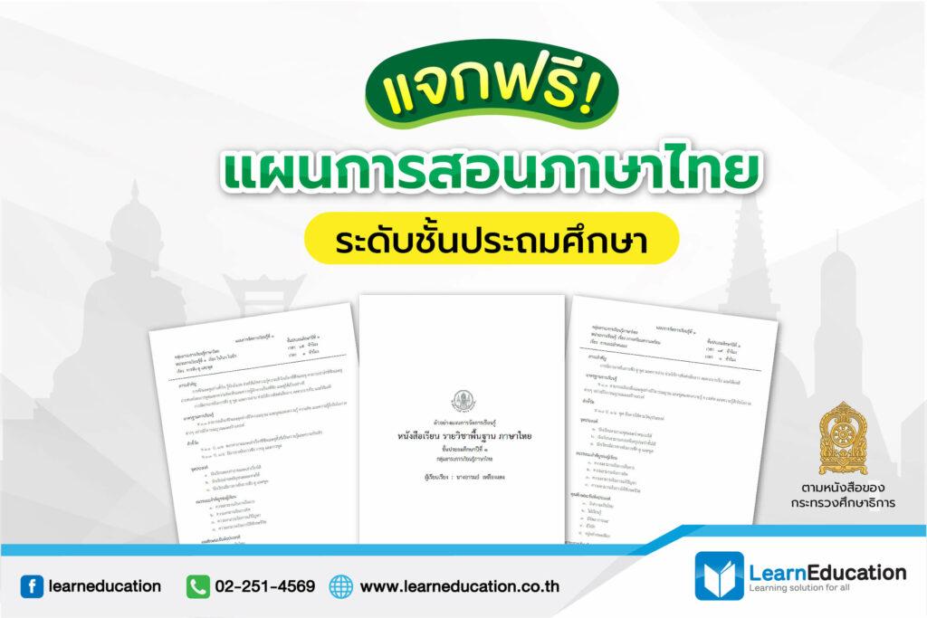 แผนการสอนภาษาไทยระดับชั้นประถมศึกษาตามหนังสือของกระทรวงศึกษาธิการ