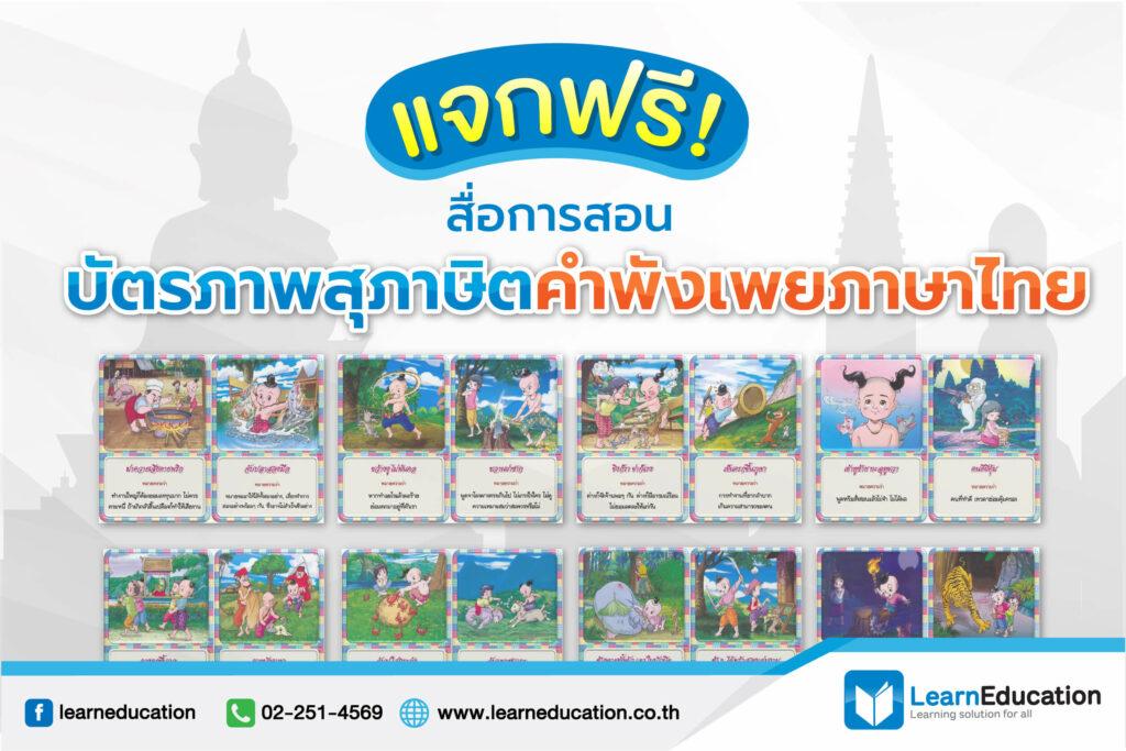 แจกฟรี สื่อการสอนบัตรภาพสุภาษิตคำพังเพยภาษาไทย
