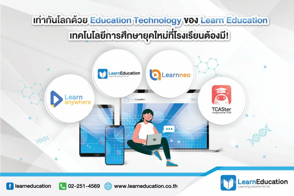 Edtech จาก LearnEducation 1