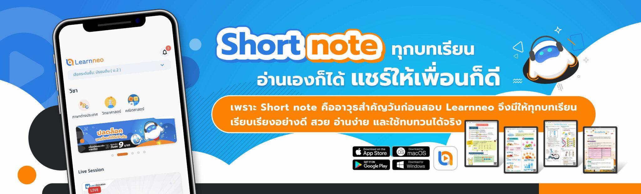 shortnote