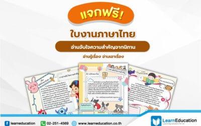 ใบงานภาษาไทย